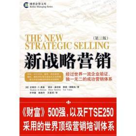 新战略营销(第3版) 正版全新塑封