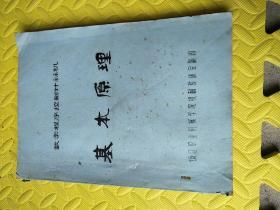 油印本:数字程序控制计算机基本原理(镇江农机学院机制教研室)