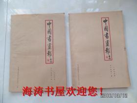 中国书画报(一九九四年合订本第一册、第二册,合订本总第十七册、第十八册)