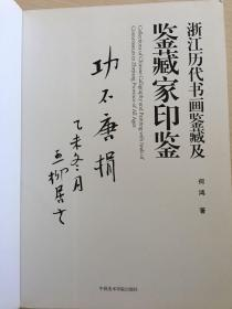 浙江历代书画鉴藏及鉴藏家印鉴(签赠本)