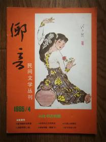 乡音1985-4