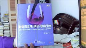葡萄酒赏味・购买・收藏指南--(法) 贾斯尼尔 (Gasnier.V.) 著(16开,95品)租屋中2A--堆放