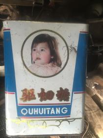 怀旧七八十年代  驱蛔糖  大铁盒