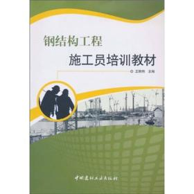 钢结构工程施工员培训教材