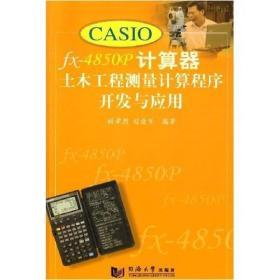 CASIO fx-4850P计算器土木工程测量计算程序开发与应用