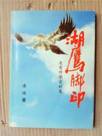 湖鹰脚印-老有所乐爱好集(作者签名本)