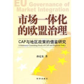 市场一体化的欧盟治理-CAP与地区政策的借鉴研究