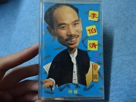 磁带-陈伯清