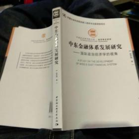 【首页作者签名一版一印】中东金融体系发展研究国际政治经济学的视角 姜英梅,中国社会科学出版社 9787516102558