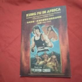 功夫狂想:非洲手绘电影海报黄金时期(加纳1985-1999)