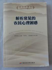 解析农民常见的心理困惑(农村热点问题丛书)