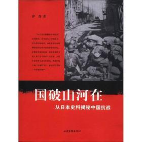 国破山河在:从日本史料揭秘中国抗战(品相近新,有少许笔记)