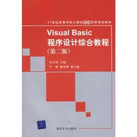 Visual Basic程序设计综合教程(第二版)(21世纪高等学校计算机基础实用规划教材)