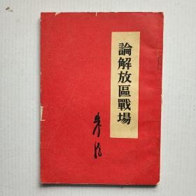 朱德《论解放区战场》1965年,1册全,人民出版社,大32开本 红色封面