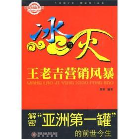 冰与火:王老吉营销风暴