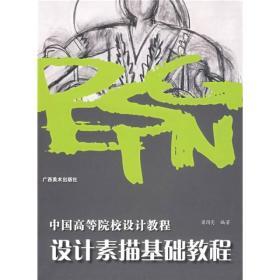 中国高等院校设计教程:设计素描基础教程