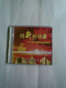 创新创动力2004——2006东城区建设成就巡礼(宣传片。盒装,DVD光盘一张)