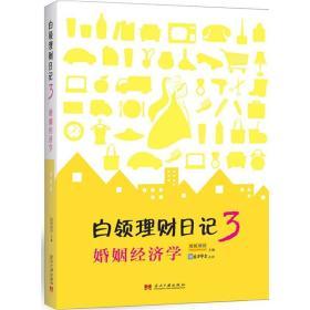 白领理财日记3 婚姻经济学 搜狐理财 当代中国出版社 9787515400938