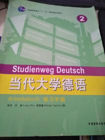 """普通高等教育""""十一五""""国家级规划教材:当代大学德语2(练习手册)(笔迹多)"""