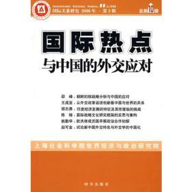 国际热点与中国的外交应对 上海社会科学院世界经济与政治研究院 时事出版社 9787802321878