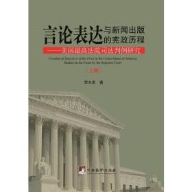 言论表达与新闻出版的宪政历程(上下册)