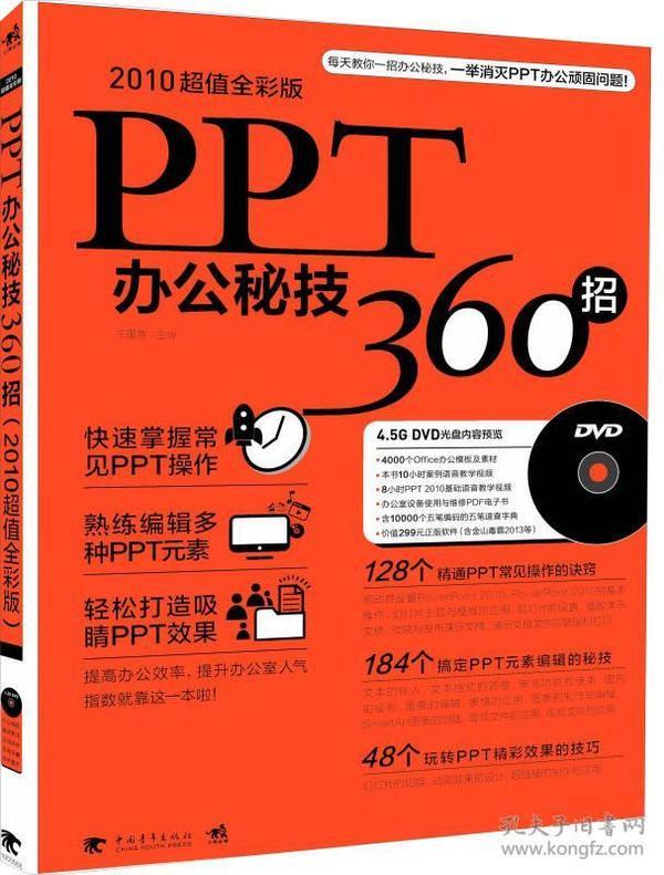 正版送书签wh-9787515317021-PPT办公秘技360招:2010超值全彩版