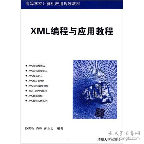 高等学校计算机应用规划教材:XML编程与应用教程