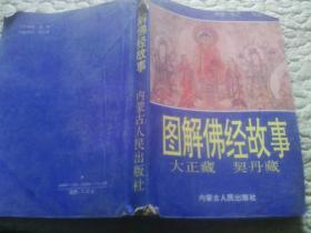 图解佛经故事—— 大正藏 契丹藏(一版一印)