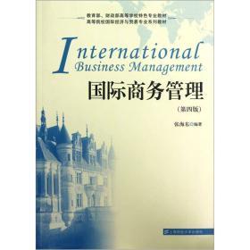国际商务管理(第4版)