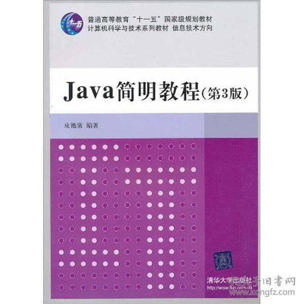 Java简明教程(第3版)