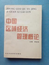 《中国区域经济管理概论》
