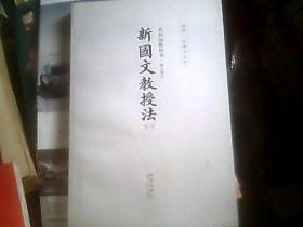 新国文教授法 共和国教科书·初小部分(上)