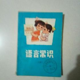 语言常识  大班  (南京市幼儿园试用教材)