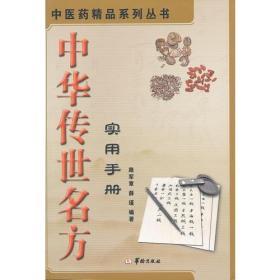 中华传世名方实用手册