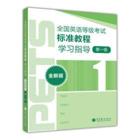 全国英语等级考试标准教程学习指导(全新版)(第1级)