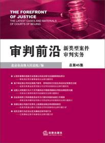 审判前沿:新类型案件审判实务(总第45集)