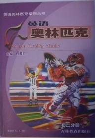 英语奥林匹克(初二分册)