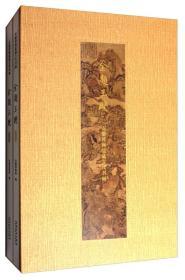 金题玉躞:安徽博物院藏古代书画