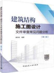 建筑结构施工图设计文件审查常见问题分析(第二版)9787112215249姜学诗/中国建筑工业出版社/蓝图建筑书店