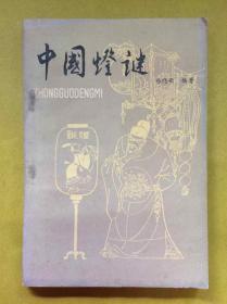 1983年【中国灯谜】插图本