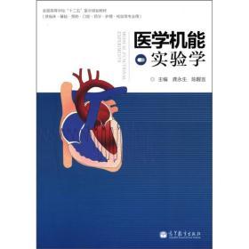 """全国高等学校""""十二五""""医学规划教材:医学机能实验学"""