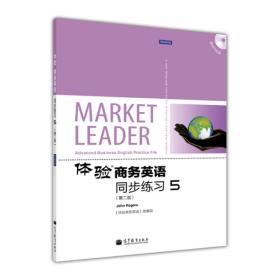 体验商务英语同步练习5(第二版)