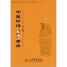 中医诊治自学手册-表注版