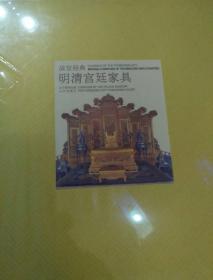 故宫经典明清宫廷家具