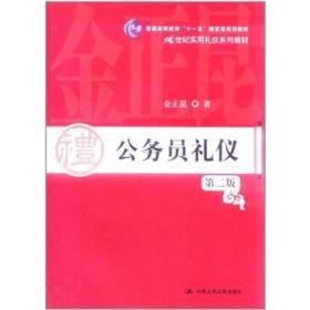公务员礼仪(第2版)/21世纪实用礼仪系列教材