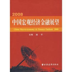 2008·中国宏观经济金融展望