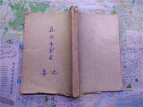 民国三十六年版:鲁迅三十年集 且介亭杂文