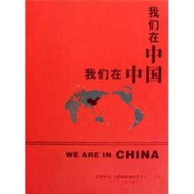 我们在中国