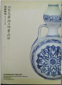 北京光华路五号艺术馆馆藏陶瓷.2009