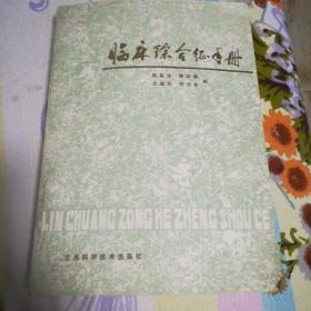 临床综合症手册(一版一印)